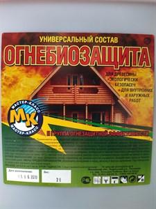 Огнебиозащита МК 20 л (красная)