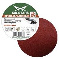 Круги шлифовальные на липучке MD-STARS 125 мм зерно 36-180 (10 шт.)