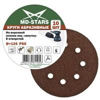 Круги шлифовальные на липучке (8 отверстий) MD-STARS 125 мм зерно 36-180 (10 шт.)